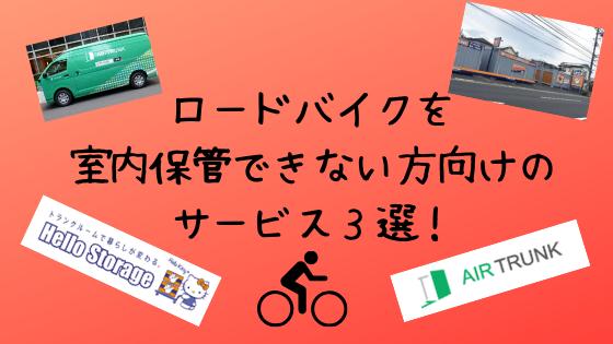 ロードバイクを室内保管できない方向けのサービス3選