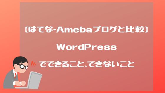 【はてな・Amebaブログと比較】ブログ運営・WordPressでできること&できないこと