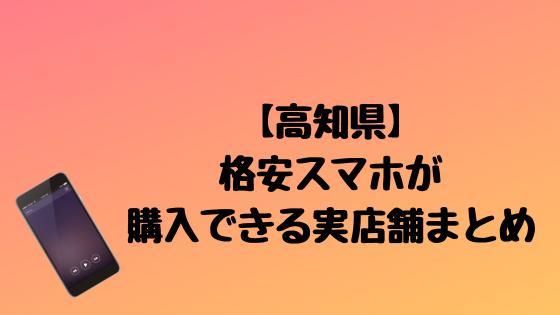 【高知県】格安スマホが購入できる実店舗まとめ