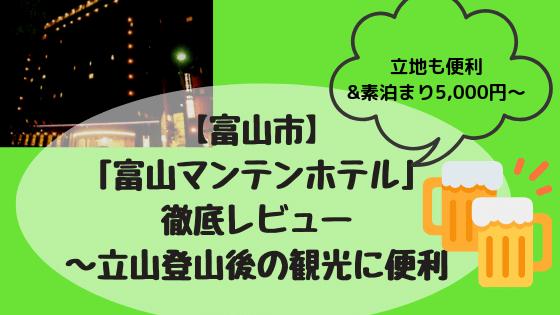 富山マンテンホテル徹底レビュー