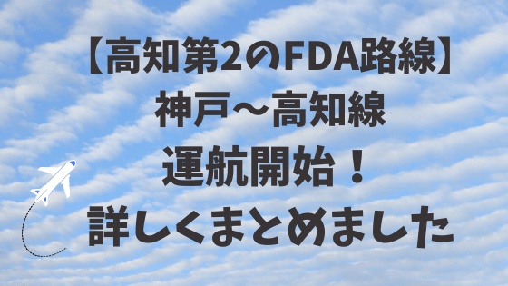 【高知第2のFDA路線】神戸〜高知線運行開始の詳細