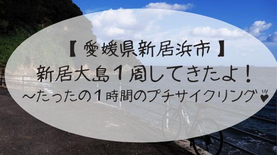 愛媛県新居大島1周サイクリング