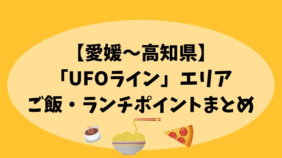 【愛媛〜高知県】「UFOライン」エリアのご飯・ランチポイントまとめ