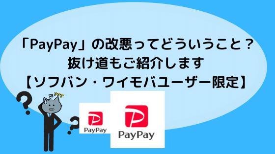 「PayPay」の改悪ってどういうこと? 抜け道もご紹介します 【ソフバン・ワイモバユーザー限定】
