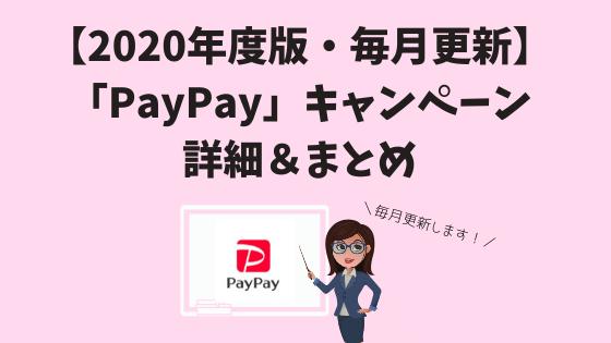 【2020年度版・毎月更新】「PayPay」キャンペーン詳細&まとめ
