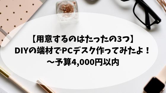 【用意するのはたったの3つ】DIYの端材でPCデスク作ってみたよ!~予算4,000円以内