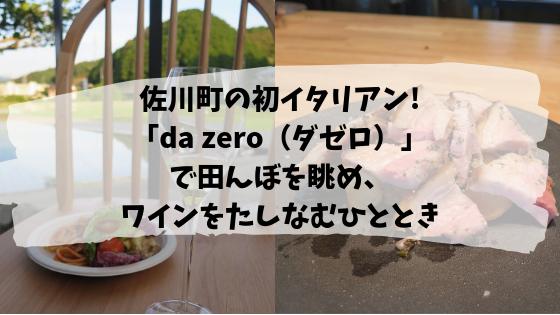 佐川町の初イタリアン!「da zero(ダゼロ)」で田んぼを眺め、ワインをたしなむひととき
