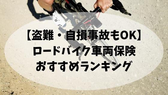 【盗難・自損事故もOK】ロードバイク車両保険おすすめランキング