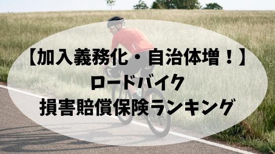 【加入義務化・自治体増!】自転車・損害賠償保険おすすめランキング