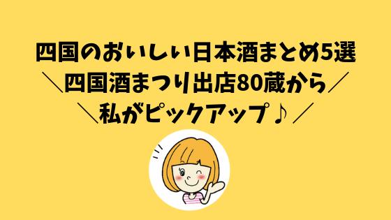 四国のおいしい日本酒まとめ5選【四国酒まつりの80種類から厳選】