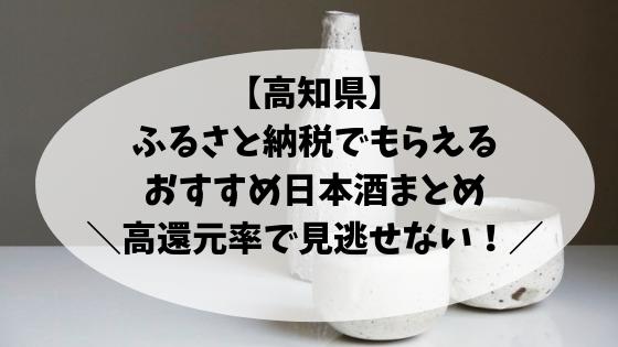 【高知県】ふるさと納税でもらえるおすすめ日本酒まとめ【高還元率で見逃せない!】