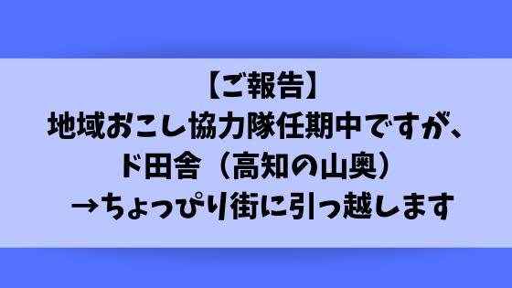【ご報告】地域おこし協力隊任期中ですが、ド田舎(高知の山奥)→ちょっぴり街に引っ越します