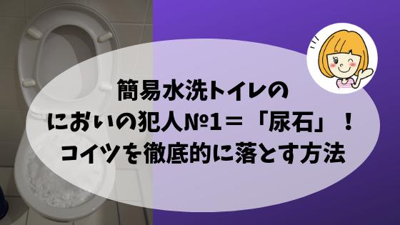 簡易水洗トイレのにおいの犯人=尿石アイキャッチ