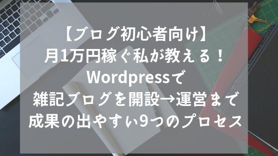 【ブログ初心者向け】月1万円稼ぐ私が教える!WordPressで雑記ブログを開設→運営まで成果の出やすい9つ...