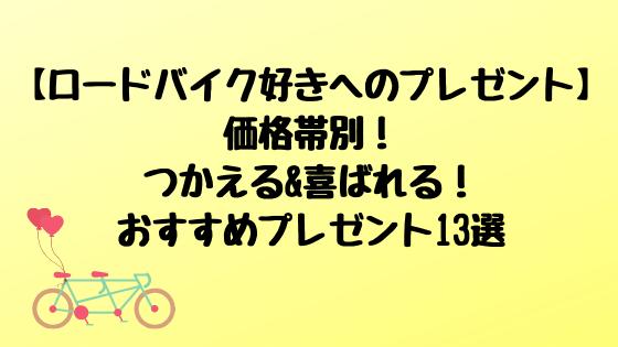 【ロードバイク好きへのプレゼント】価格帯別!つかえる&喜ばれる!おすすめプレゼント13選