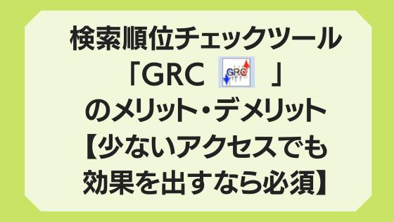 検索順位チェックツール「GRC」のメリット・デメリット【少ないアクセスでも効果を出すなら必須】