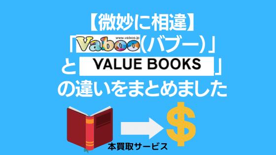 【微妙に相違】「Vaboo(バブー)」と「バリューブックス」の違いをまとめました