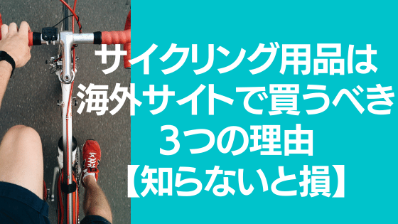 サイクリング用品は海外サイトで買うべき3つの理由【知らないと損】
