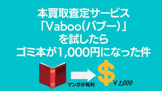 【マンガ有利】本買取査定サービス「Vaboo(バブー)」を試したらゴミ本が1,000円になった件 | 高知に移住...