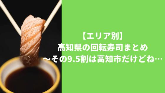 【エリア別】高知県の回転寿司まとめ〜その9.5割は高知市だけどね…