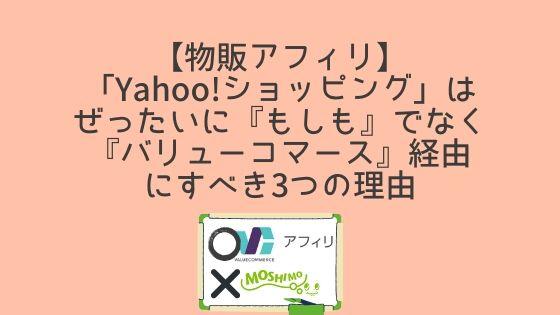 【物販アフィリ】「Yahoo!ショッピング」はぜったいに『もしも』でなく『バリューコマース』経由にすべ...