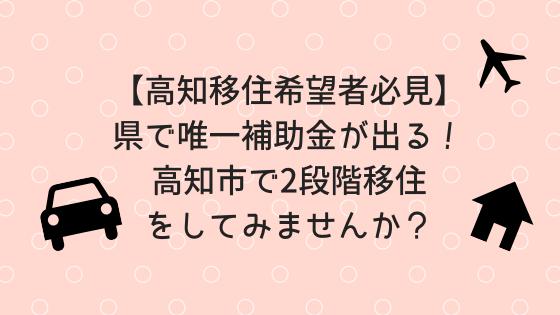 【高知移住希望者必見】県で唯一補助金が出る!高知市で2段階移住をしてみませんか?