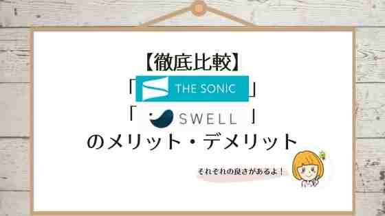 【徹底比較】「THE SONIC」「SWELL」のメリット・デメリット