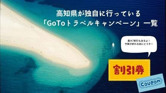 高知県が独自に行っている「GoToトラベルキャンペーン」一覧
