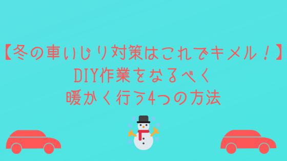 【冬の車いじり対策はこれでキメル!】DIY作業をなるべく暖かく行う4つの方法