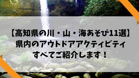 【高知県の川・海・山あそび11選】アウトドア・アクティビティすべてご紹介します!   高知に移住したのー...