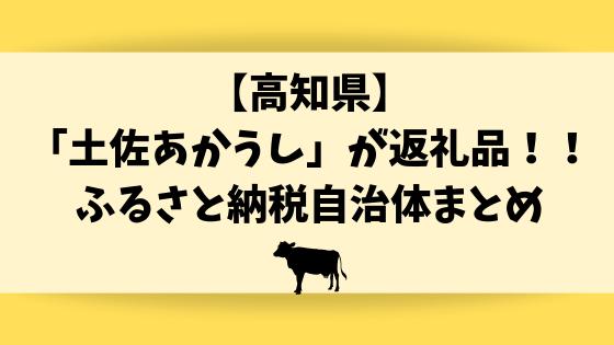 【高知県】「土佐あかうし」が返礼品!!オススメふるさと納税・自治体まとめ