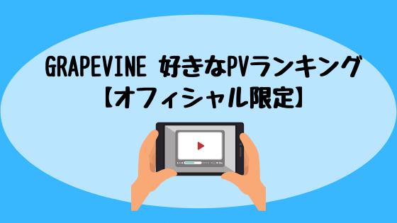 GRAPEVINE 好きなPVランキング【オフィシャル限定】