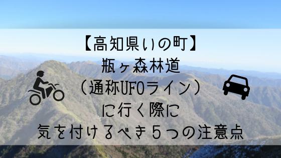 【高知県いの町】瓶ヶ森林道(通称UFOライン)に行く際に気を付けるべき5つの注意点