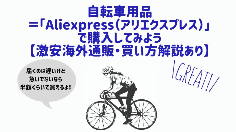 自転車用品=「Aliexpress(アリエクスプレス)」で購入してみよう【激安海外通販・買い方解説あり】