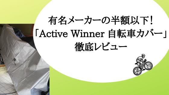 有名メーカーの半額以下!「Active Winner 自転車カバー」徹底レビュー