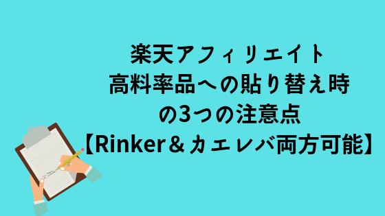 楽天アフィリエイト・高料率品への貼り替え時の3つの注意点【Rinker&カエレバ両方可能】