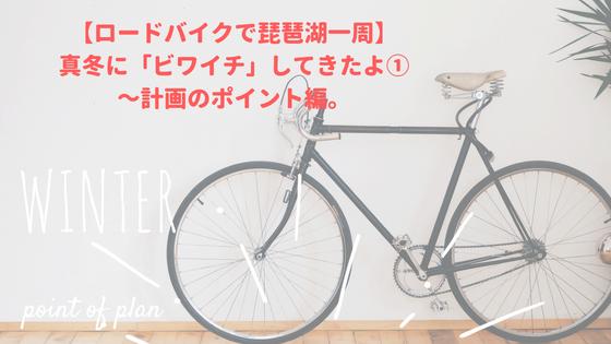 【ロードバイクで琵琶湖一周】真冬に「ビワイチ」してきたよ①~計画のポイント編。