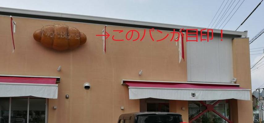 「モンブラン」でパン選び放題モーニング(須崎市)