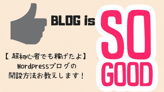 【超初心者でも稼げたよ】WordPressブログの開設方法お教えします!