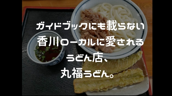 ガイドブックにも載らない香川ローカルに愛されるうどん店、〇福うどん。【香川県三豊市】