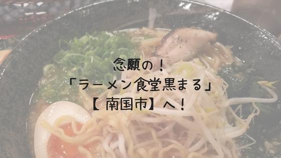 念願の!「ラーメン食堂黒まる」【南国市】へ!