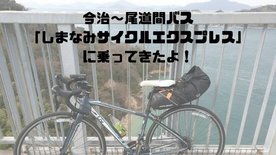 【自転車deしまなみ海道】今治~尾道間バス「しまなみサイクルエクスプレス」に乗ってきたよ!