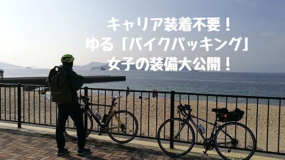 キャリア装着不要!ゆる「バイクパッキング」女子の装備大公開!