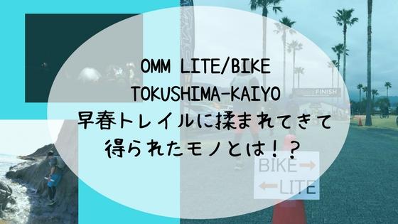 OMM LITE/BIKE TOKUSHIMA-KAIYO で早春トレイルに揉まれ、得られたモノとは!?