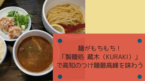 麺がもちもち!「製麺処 蔵木(KURAKI)」【高知市】で高知のつけ麺最高峰を味わう