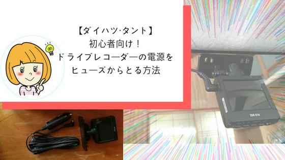 【ダイハツ・タント】初心者向け!ドライブレコーダーの電源をヒューズからとる方法