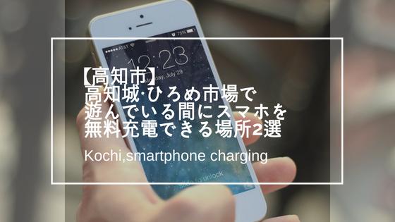 【高知市】高知城・ひろめ市場で遊んでいる間にスマホを無料充電できる場所2選
