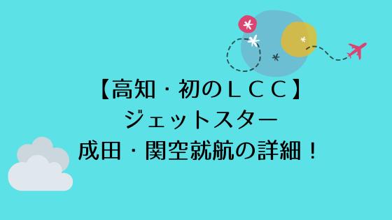 【高知・初のLCC】ジェットスター成田・関空就航の詳細!