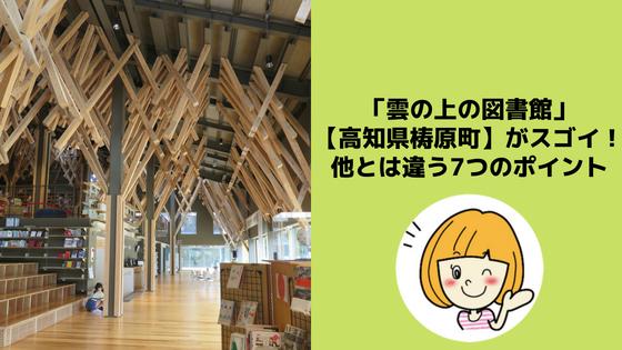 「雲の上の図書館」【高知県梼原町】がスゴイ!他とは違う7つのポイント