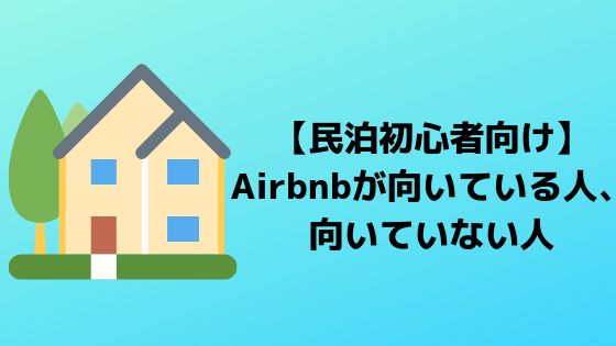 【民泊初心者向け】Airbnbが向いている人、向いていない人